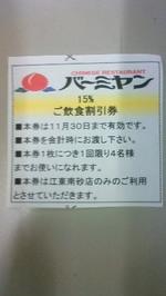 200911082307000