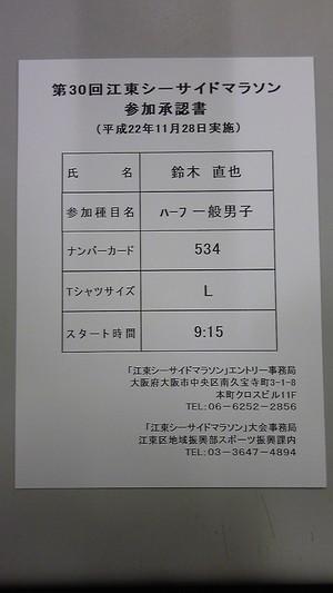 101124_173701