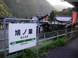 Hatonosu_station