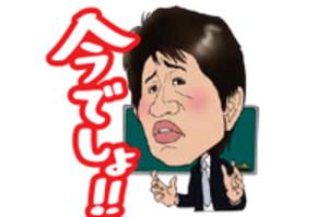 Line_toshin_thumb